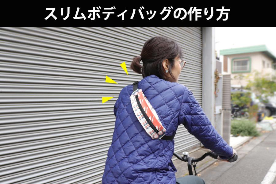 【型紙不要】ジョギングやサイクリングに!スリムボディバッグの作り方
