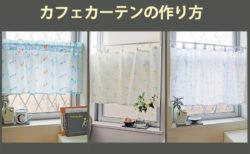 お部屋の雰囲気をワンラックアップ♪カフェカーテンの作り方 3種