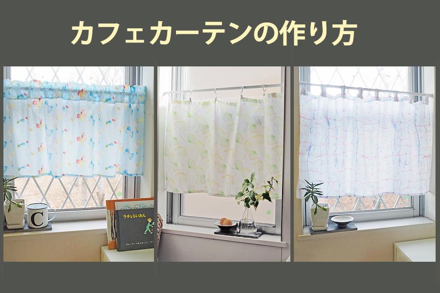 お部屋の雰囲気をワンランクアップ♪カフェカーテンの作り方3種