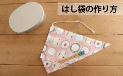 30×30cmの布で簡単にできちゃう!はし袋の作り方
