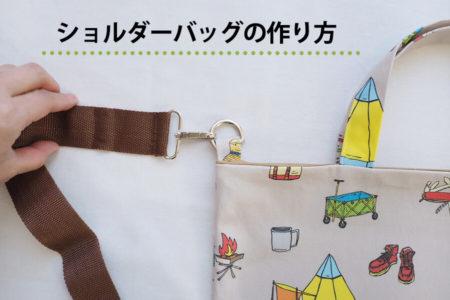 市販のショルダーベルトを使ったショルダーバッグの作り方(レッスンバッグにも◎)