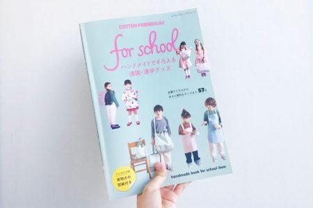掲載されました:COTTON FRIEND Kids! for school ハンドメイドでそろえる通園・通学グッズ