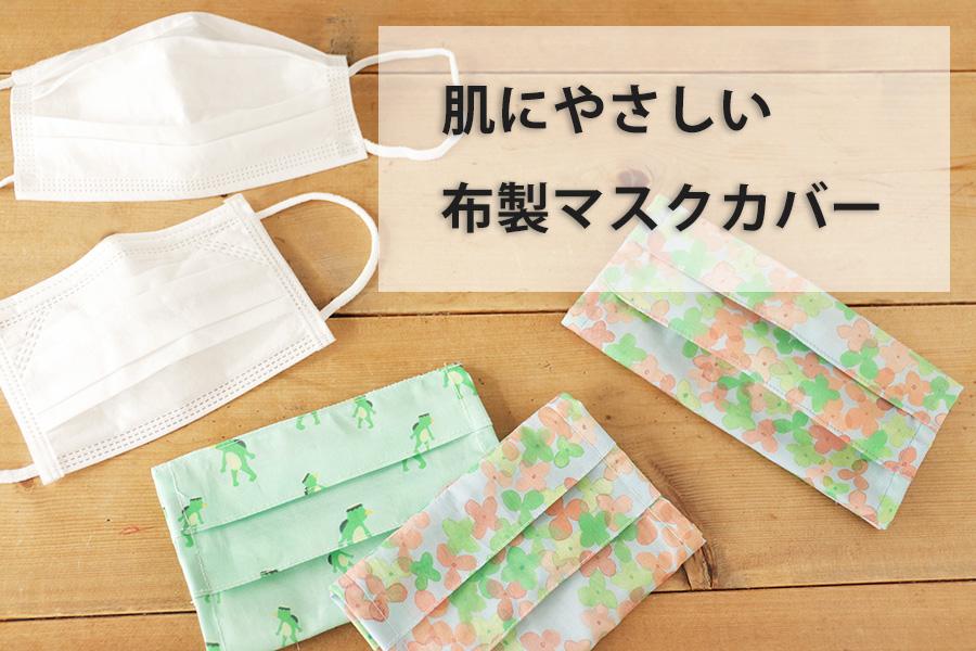 不織布マスクに付ける布製マスクカバーの作り方