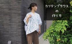 【型紙不要】パーツは四角い布2枚だけ、直線縫いで作れるカフタンブラウス