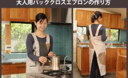 【無料型紙あり】大人用バッククロスエプロンの作り方(男女兼用フリーサイズ)