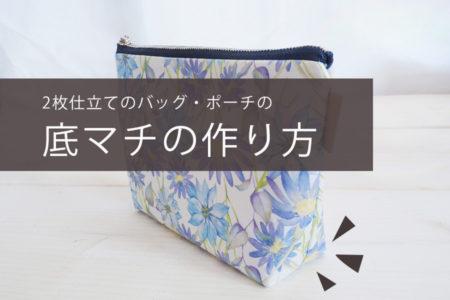 2枚仕立て(裏地つき)バッグ・ポーチの底マチをきれいに作る方法