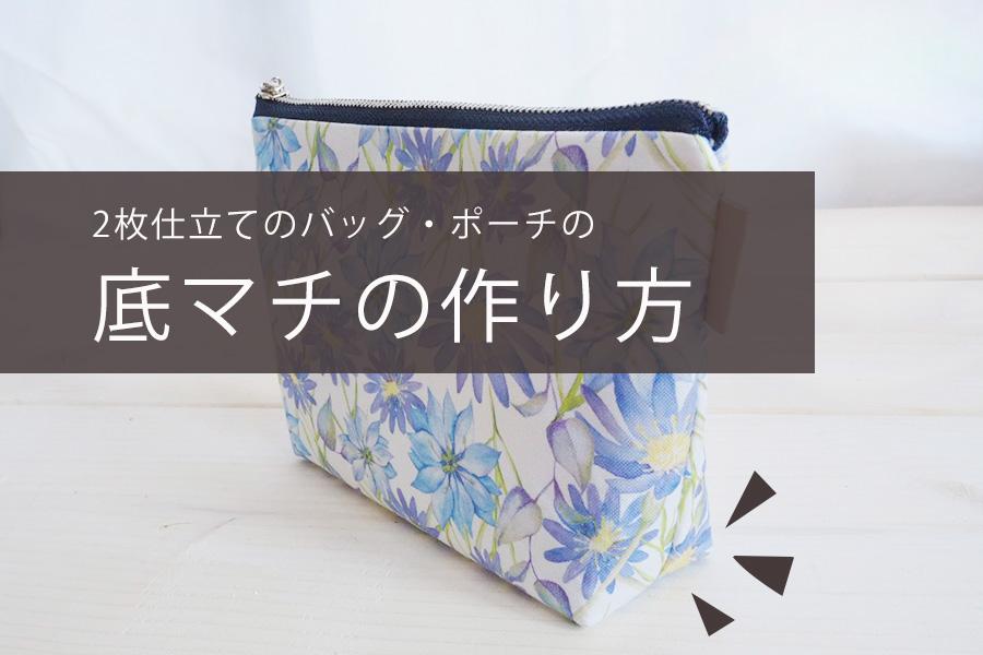 バッグ・ポーチの底マチをきれいに作る方法