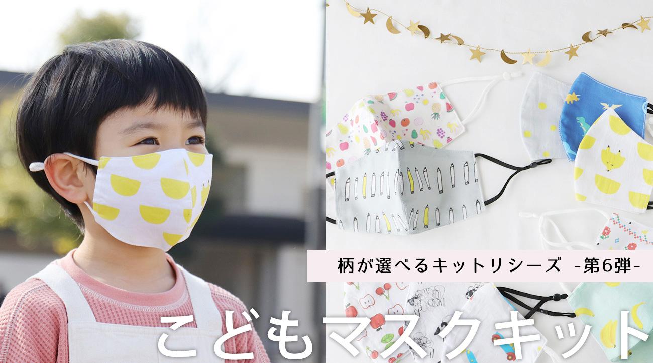 【新発売】かわいくて使える!子ども用マスク2枚&マスク巾着のセットが手作りキットになりました!!