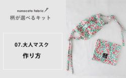 【柄が選べるキット:大人マスク&マスクケース】の作り方