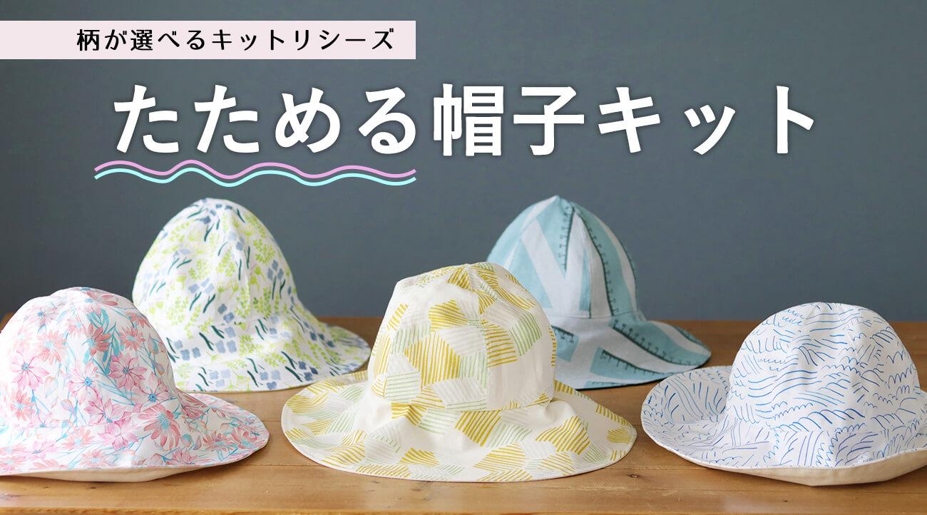 柄が選べるキット「リバーシブルのたためる帽子」