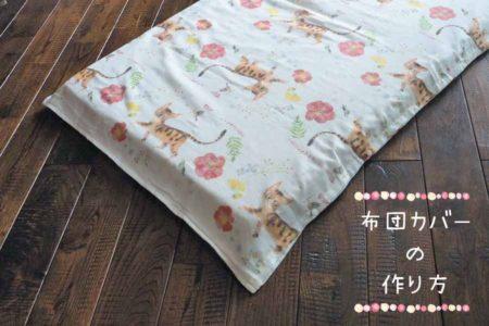 敷布団・掛け布団どちらもOKな子ども用布団カバーの作り方(カットサイズ計算式あり)