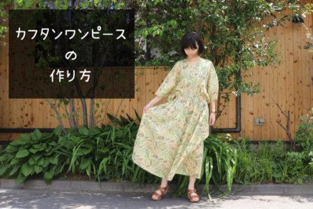 【型紙不要】直線縫いで作れるカフタンワンピース