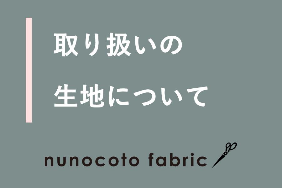 nunocoto fabricで販売している生地の種類
