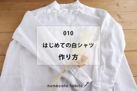 【パターンファブリック:(美濃羽まゆみさんデザイン)はじめての大人の白シャツ】の作り方