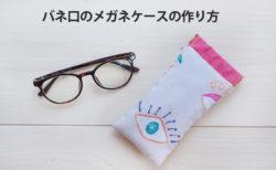 バネ口のメガネケースの作り方