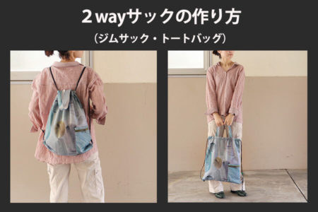 ファスナーポケット付き2wayサックの作り方(ジムサック・トートバッグ)