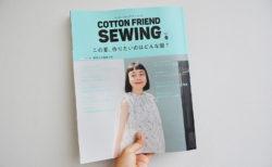 掲載されました:COTTON FRIEND SEWING vol.6