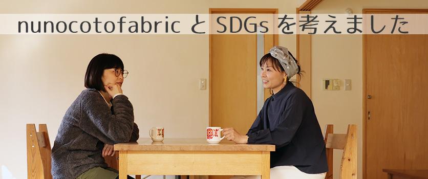 SDGsってなんだろう?をnunocoto fabricを通して考える