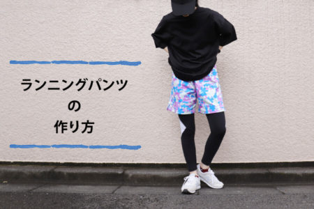 【型紙不要】1mで作れる、男女兼用ランニングパンツ(ショートパンツ)の作り方