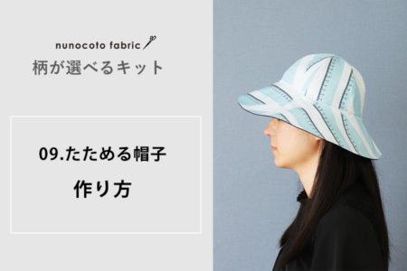 【柄が選べるキット:リバーシブルのたためる帽子】の作り方