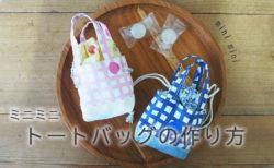 小物を収納☆ミニミニトートバッグの作り方