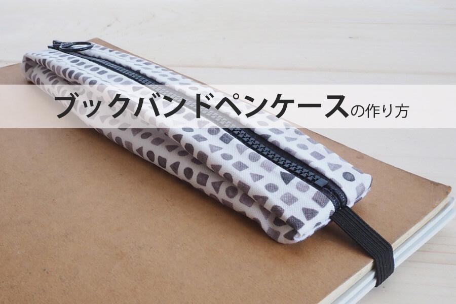 【型紙不要】ブックバンドペンケースの作り方