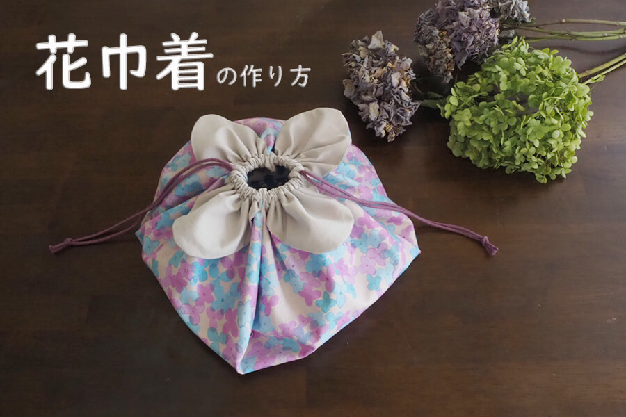 【型紙不要】四角い布2枚で作る、花巾着の作り方