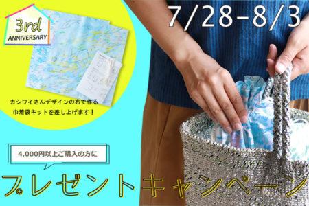 3周年記念サンクスキャンペーン☆カシワイさんデザインの布で作る巾着袋キットプレゼント!
