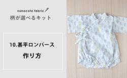 【柄が選べるキット:ロンパース甚平】の作り方