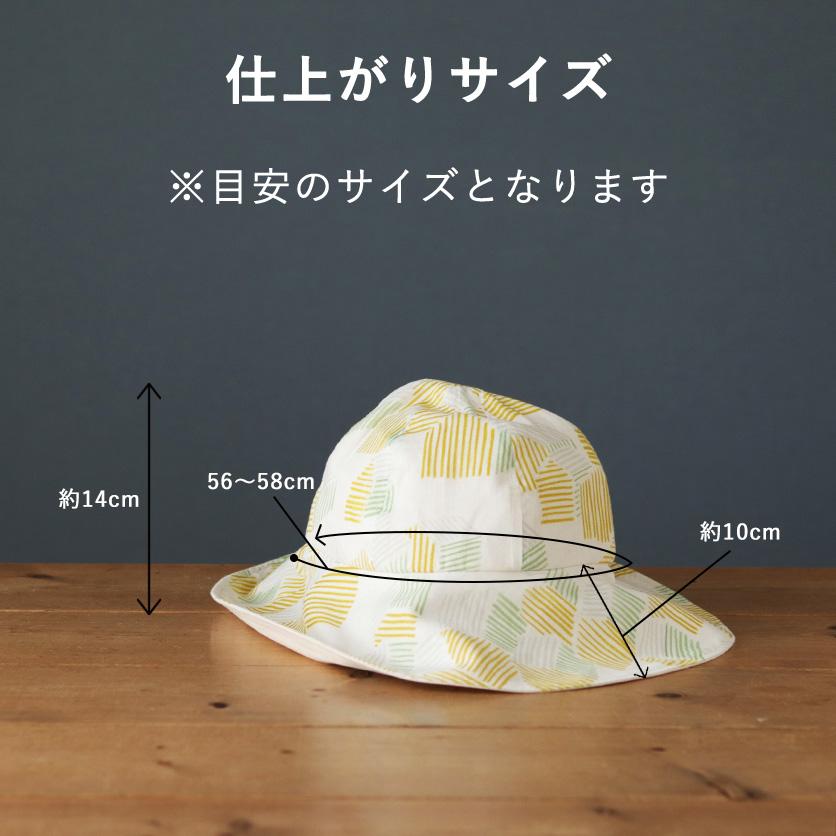 柄が選べるキット:リバーシブル帽子