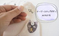 イージースナップボタン(ホック)の付け方