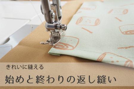 コツがわかればきれいに縫える!始めと終わりの返し縫い(ミシン)