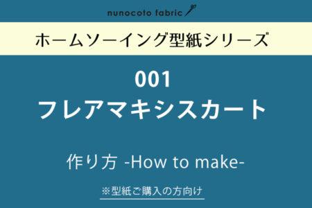 ホームソーイング型紙シリーズ:フレアマキシスカート