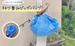 レジャーシートで作る、大容量の折り畳みビッグバッグ(エコバッグ・レジャーバッグ)