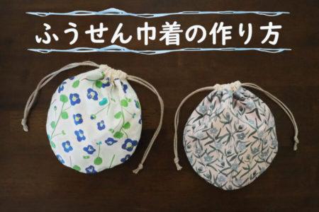 【型紙不要】ころん、と可愛い!ふうせん巾着(まんまる巾着)の作り方