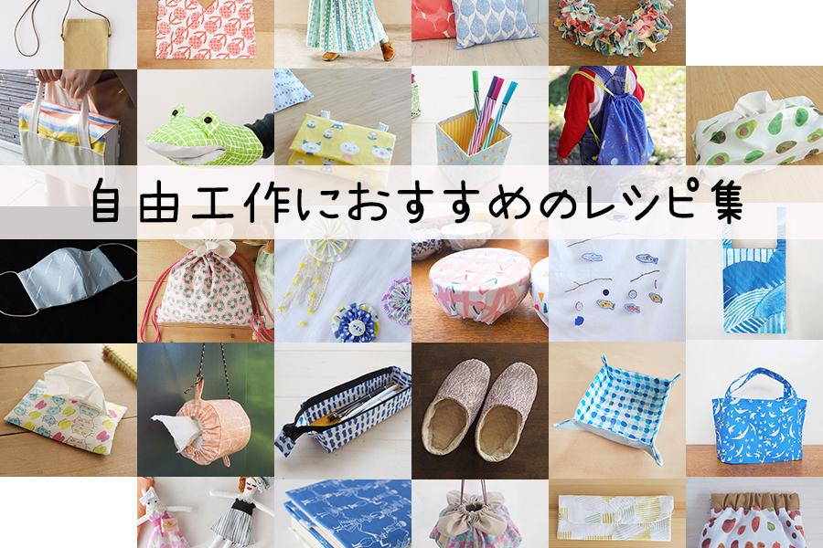小学生の夏休みの自由工作におすすめ!布で作る小物アイディア集