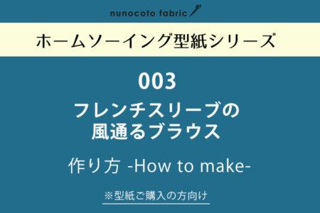 【ホームソーイング型紙シリーズ】No.003_フレンチスリーブの風通るブラウス 作り方