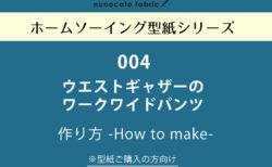 【ホームソーイング型紙シリーズ】No.004_ウエストギャザーのワークワイドパンツ 作り方