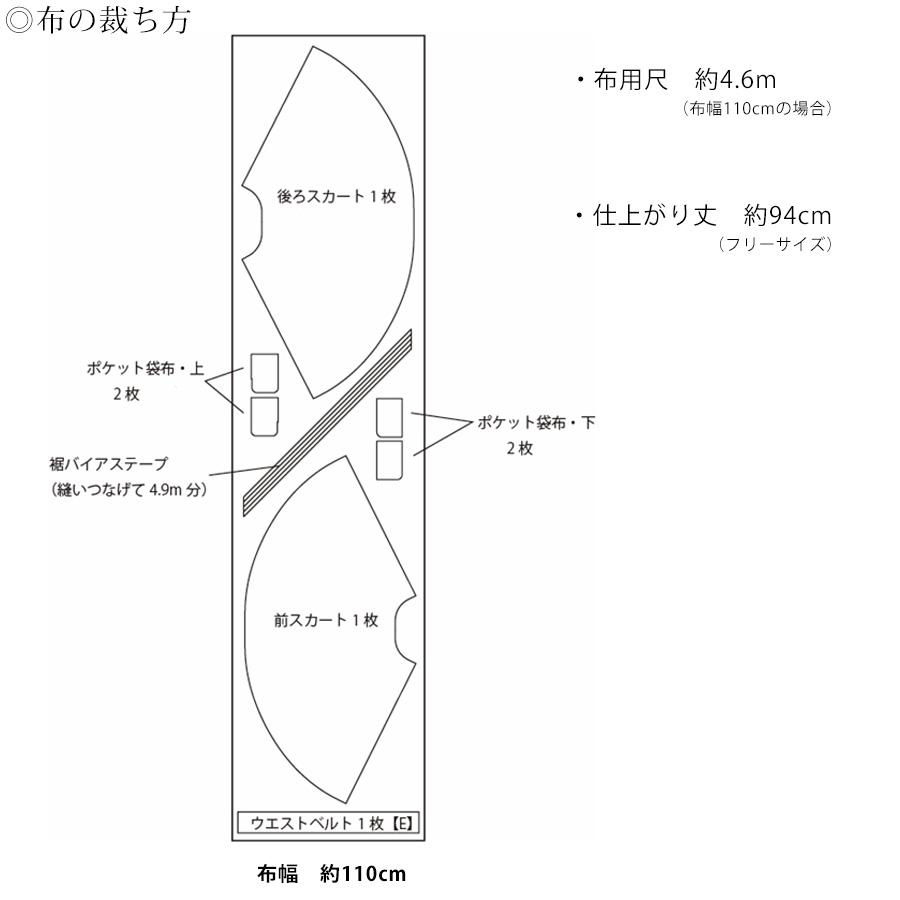 ホームソーイング型紙シリーズ「フレアマキシスカート」裁ち方図