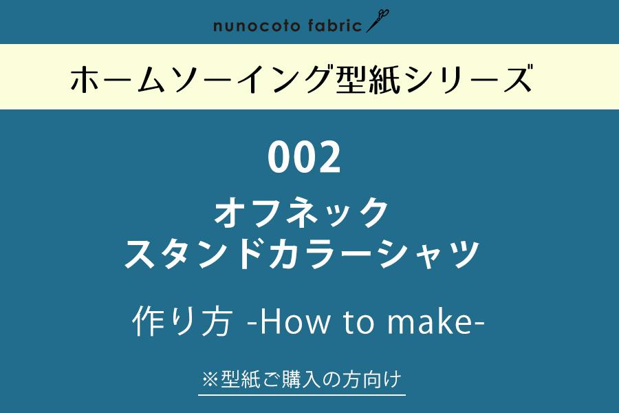 【ホームソーイング型紙シリーズ】No.002_オフネックスタンドカラーシャツ 作り方