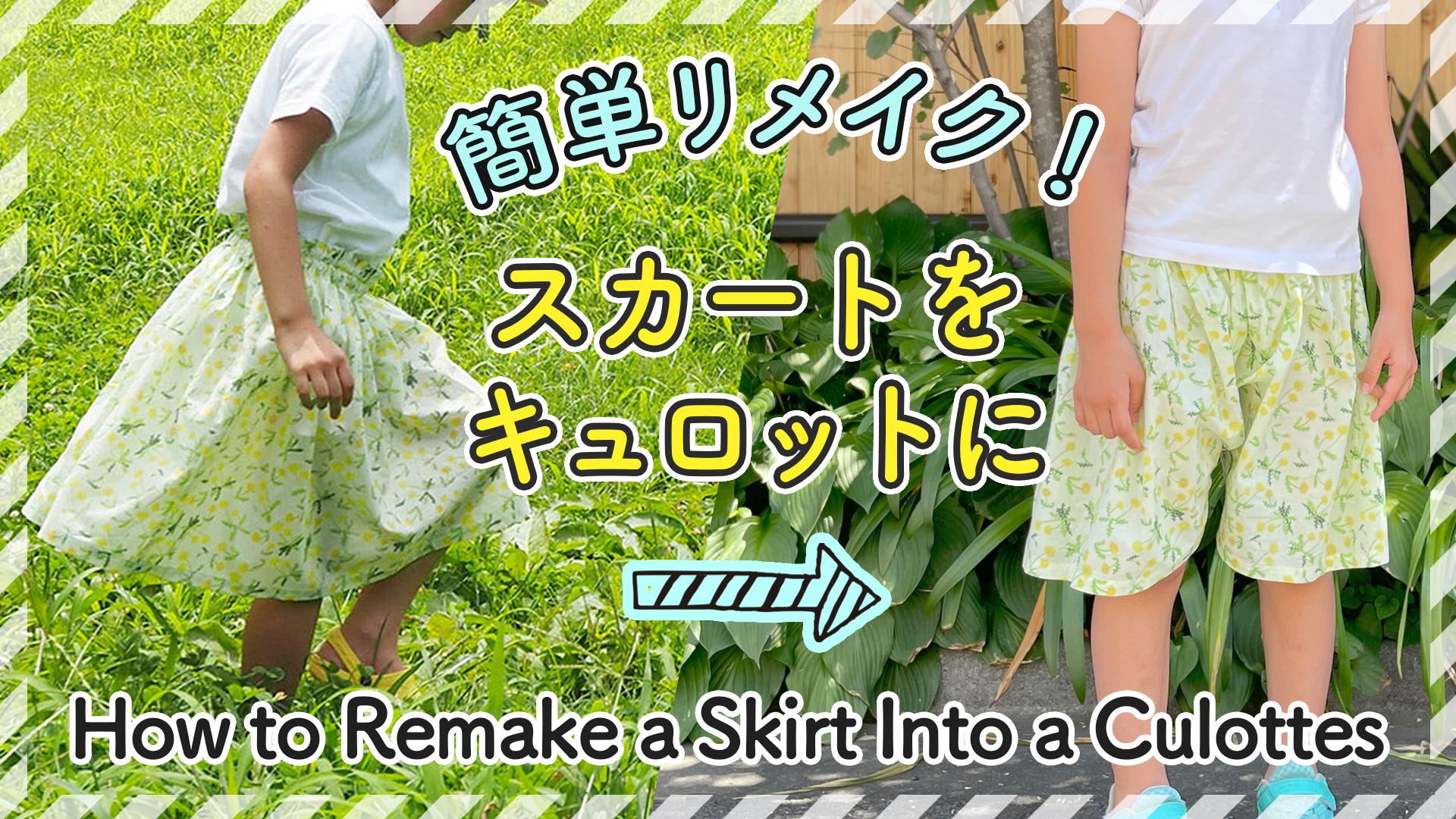 【YouTube】【10分リメイク】こどもスカートをキュロットにリメイク