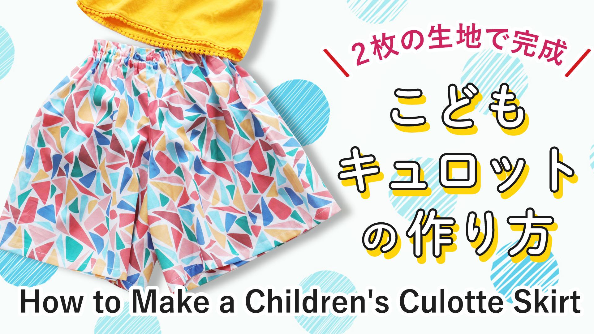 【YouTube】【型紙不要】買うより早い!子どもキュロットスカートの作り方
