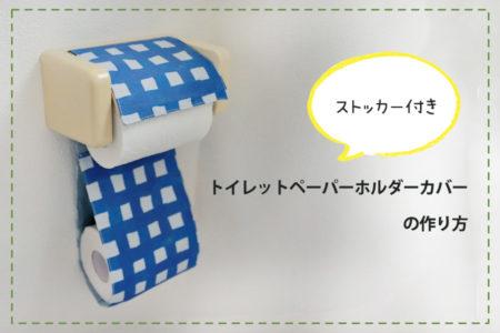 【型紙不要】ストッカー付きトイレットペーパーホルダーカバーの作り方