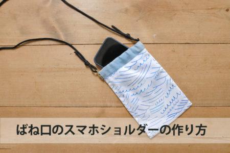 【型紙不要】ばね口のショルダーポーチの作り方