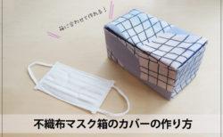 【無料型紙あり】箱に合わせて作れる!不織布マスク箱カバーの作り方