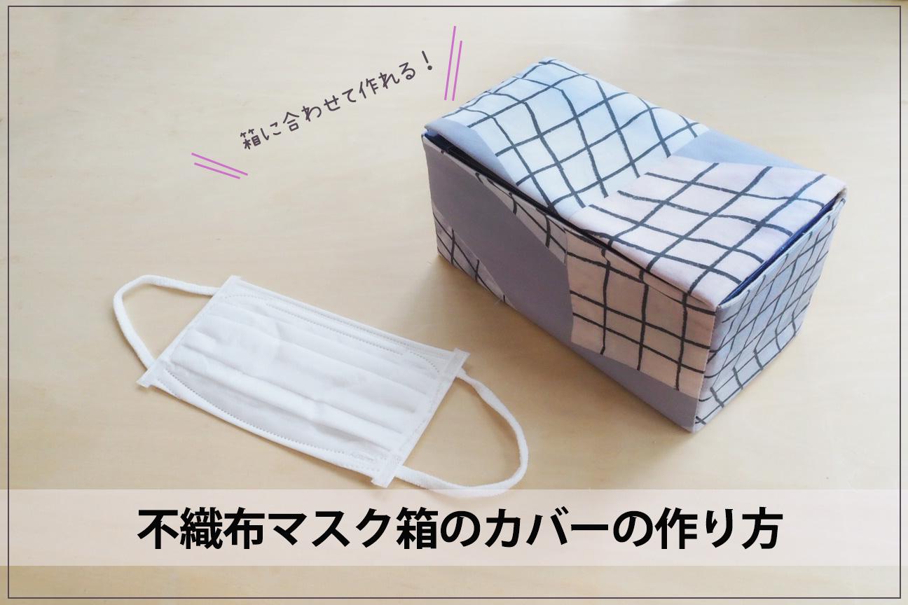 【型紙あり】不織布マスク箱カバーの作り方