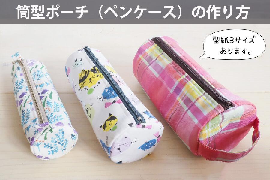 【無料型紙あり】3サイズの筒型ポーチ(ペンケース)の作り方
