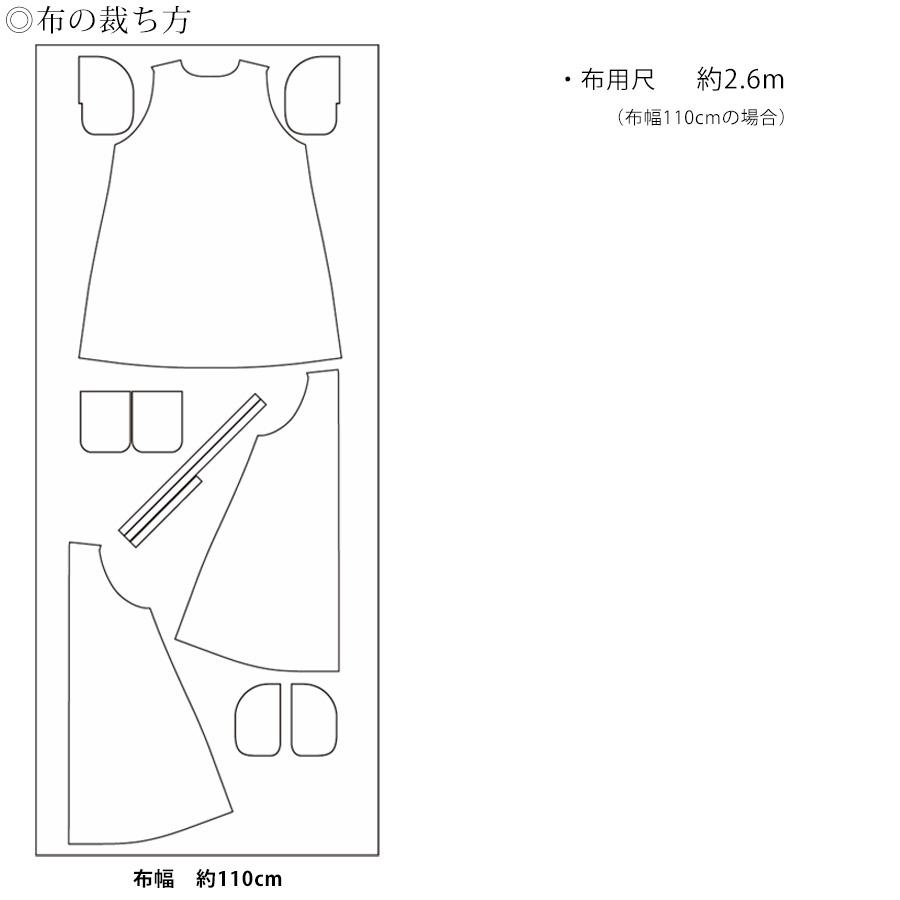 ホームソーイング型紙シリーズ「ノーカラーミディアムジレ」裁ち方図