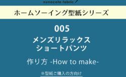 【ホームソーイング型紙シリーズ】No.005_メンズリラックスショートパンツ 作り方