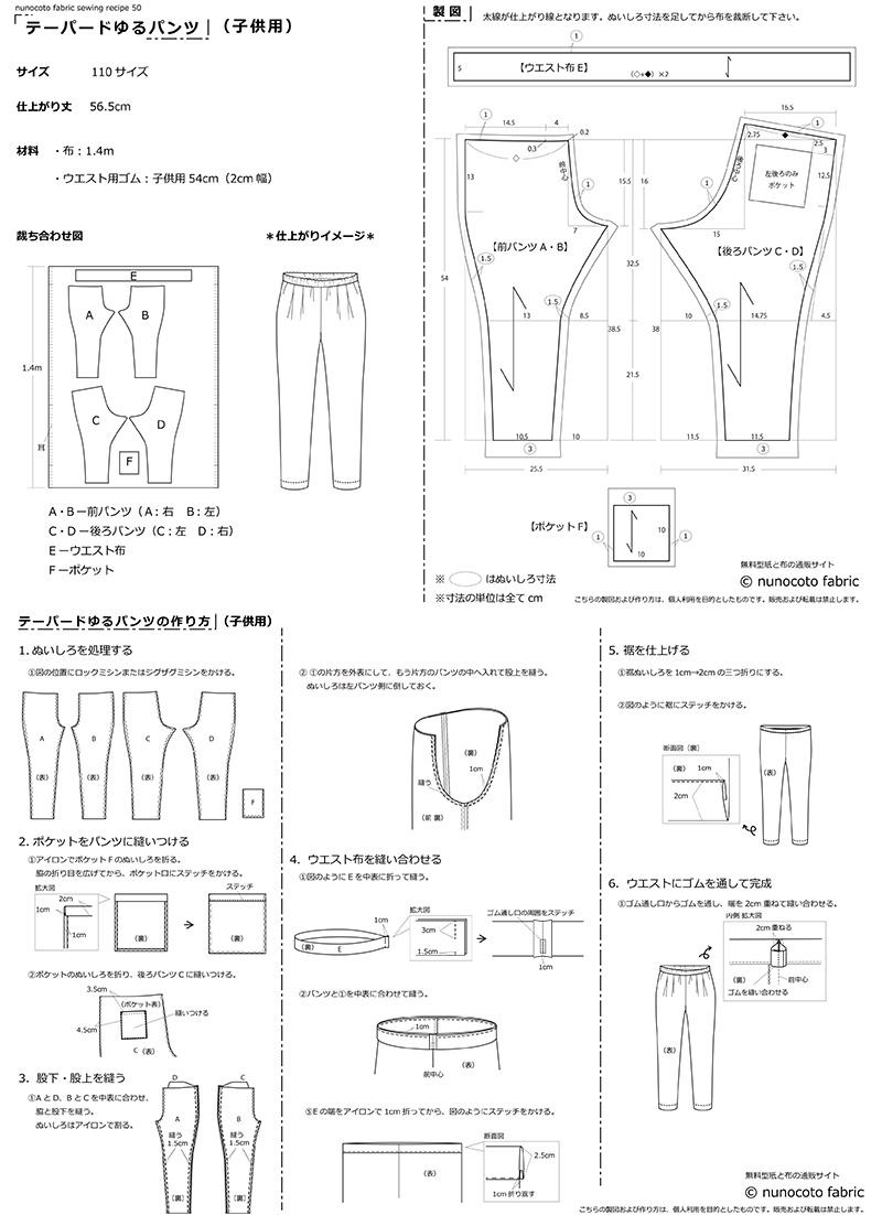 ゆるテーパードパンツ(こども)の作り方製図・部分型紙はこちら